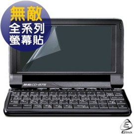 無敵電腦辭典   二入裝 -EZstick魔幻靜電式霧面螢幕貼