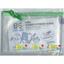 網狀拉鍊袋 拉鏈袋 B6 220*150mm