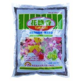 花綠香純植物性配方~基礎有機粒肥~~~5kg