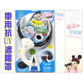 麗嬰兒童玩具館~ Baby House 愛兒房任意夾多功能抗UV遮陽板 嬰兒推車及汽車內皆適用