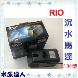 【水族達人】台灣製造Rio《沉水馬達.2100型》超耐用的喔!