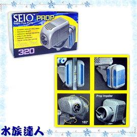 ~水族 ~台製SEIO~PROP強力水流馬達.P320~造流馬達 水流 機 造浪器
