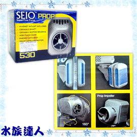 【水族達人】台製SEIO《PROP強力水流馬達.P530》造流馬達/水流製造機/造浪器