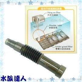 【水族達人】雅柏UP《萬用伸縮接管.小》底部浪板接小圓桶或外掛過濾器專用!