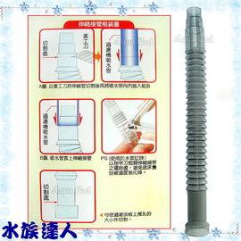 【水族達人】雅柏UP《萬用伸縮接管.大》底部浪板接圓桶或外掛過濾器專用!