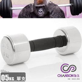 【Chanson 強生】電鍍5KG啞鈴P019-CS-9375-5KG (5公斤啞鈴電鍍啞鈴.重力舉重量訓練.運動健身器材.推薦哪裡買)