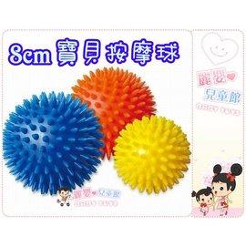 麗嬰兒童玩具館~小寶貝最愛的遊戲球8CM按摩球(3入).10CM觸覺球(2入)-台灣製安全玩具