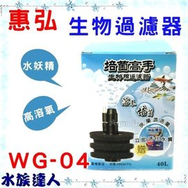 【水族達人】惠弘《水妖精 高溶氧生物過濾器.WG-04》WG04 淡海水用 過濾超讚!