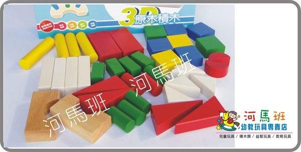 河马班- 学习教育玩具, 奇才3d彩色原木建筑师积木/台湾制造