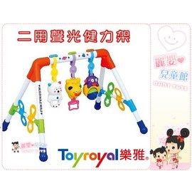 麗嬰兒童玩具館~樂雅專櫃-Toyroyal 新四腳健力架 TF838
