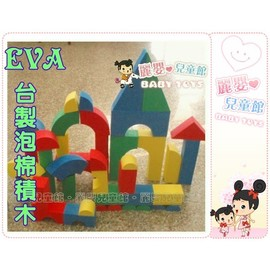 麗嬰兒童玩具館~台灣製優質教具-EVA安全無毒加厚款軟性堆疊建築創意積木52PC