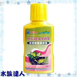 【水族達人】海薩 HEXA《強效藻類清淨劑.100ml》除藻劑 去除藻類效果好!