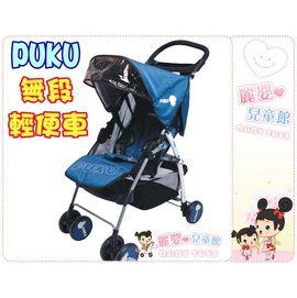 麗嬰兒童玩具館~藍色企鵝PUKU專櫃-無段式輕便推車抗UV遮陽篷40116