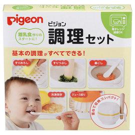 貝親 PIGEON 榨汁研磨器皿 (P03040)