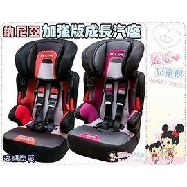 麗嬰兒童玩具館~納尼亞Nania法國原裝3-7歲汽車安全座椅-加強版三階調整汽座