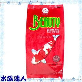 【水族達人】福壽《BEAUTY高級錦鯉飼料紅色中顆粒.1kg》超營養!最超值划算!