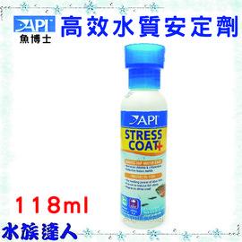 【水族達人】魚博士API《高效水質安定劑.118ml》效果好!