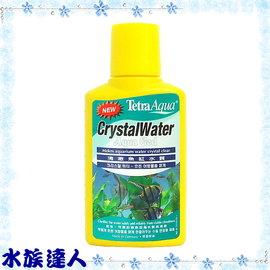 【水族達人】德彩Tetra《清淨水 100ml》水質清澈劑/澄清劑