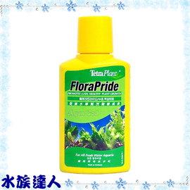 【水族達人】德彩Tetra《植物營養劑 100ml》水草液肥!養水草必備品!