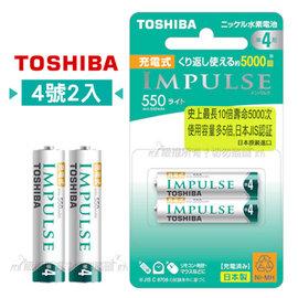 製~輕量版^~TOSHIBA IMPULSE 550mAh低自放電鎳氫4號充電電池TNH~