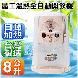 《晶工牌》8公升溫熱全自動開飲機(粉紅)JD-1502