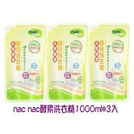 nac nac 天然酵素嬰兒洗衣精補充包(3入)