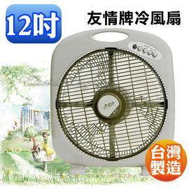 友情12吋手提涼風箱型扇  冷風扇 涼風扇 電風扇 KB-1285 ★台灣製造‧免運費★