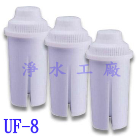 【淨水工廠】《一盒三入裝》《免運費》賀眾牌專用濾心UF8/UF-8/U-458/U458~適用機型UW-352BG-1/UW352BG