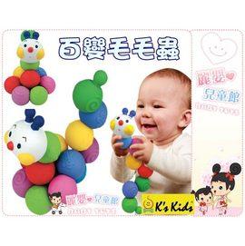 麗嬰兒童玩具館~寶貝第一個學習軟積木--奇智奇思k's kid-百變毛毛蟲彩色安全積木