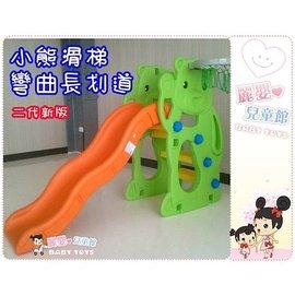 麗嬰兒童玩具館~嬰兒遊戲房-台製-二代可愛小熊溜滑梯-長版彎曲滑道