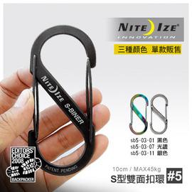 【美國 NITE IZE】S-Biner #5 S型不鏽鋼雙面扣環-可承重約45kg 勾環 登山 露營 自助旅行 工具裝備 鑰匙環 SB5-03