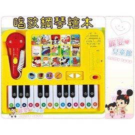 麗嬰兒童玩具館~優質教具風車圖書-寶貝有聲書-我愛唱歌小鋼琴繪本