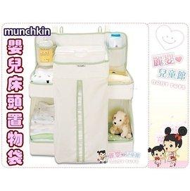 麗嬰兒童玩具館~美國專櫃munchkin.嬰兒床床頭置物袋.側邊掛勾尿布收納袋.奶瓶架置物架.