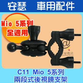 C11 Mio 5系列 後視鏡支架 【5系列全適用】另 C320 C330 C335 508 538 588
