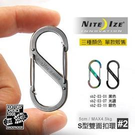 美國 NITE IZE S-Biner #2 S型不鏽鋼雙面扣環 勾環 登山 露營 自助旅行 SB2-03