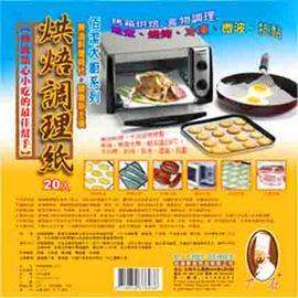 大廚 烘焙紙(20入)~耐高溫,不自燃,防油,防水,透氣,抗黏,耐高溫