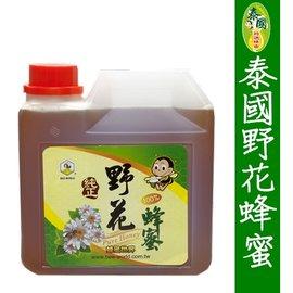 泰國特選~蜂蜜世界~野花蜂蜜1.5公斤