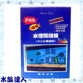 【水族達人】興利《水槽隔離板.1.5*1.8尺(寬*高)》隔離網 大小標準魚缸適用 超方便!