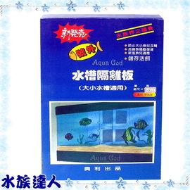 【水族達人】興利《水槽隔離板.2*1.5尺(寬*高)》隔離網 大小標準魚缸適用 超方便!