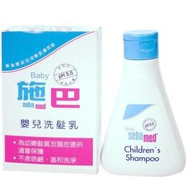 施巴 嬰兒洗髮乳250ml