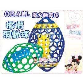 麗嬰兒童玩具館~本銷售百萬顆.OBALL嬰兒橄欖球動洞球.軟質安全彈力球-公司貨KSⅡ