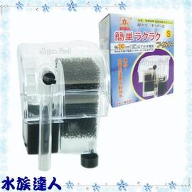 【水族達人】力的《外掛過濾器LD70(S)》停電馬達槽自動加水!淡、海水用!