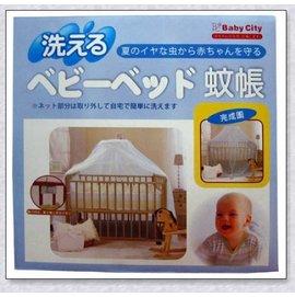 Baby City 嬰兒床蚊帳