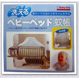 Baby City娃娃城 嬰兒床蚊帳