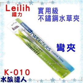 ~水族 ~鐳力Leilih~ 級不鏽鋼水草夾.彎式 K~LE~10~水草彎夾 符合人體工學
