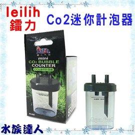 【水族達人】鐳力Leilih《迷你型二氧化碳CO2計泡器  M-066》迷你造型設計,簡單易讀!
