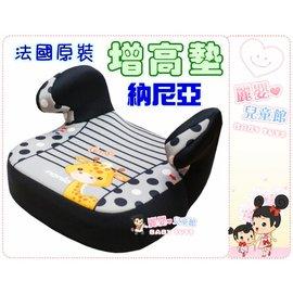 麗嬰兒童玩具館~法國原裝.納尼亞加高輔助墊..輔助汽車安全座椅-新花色