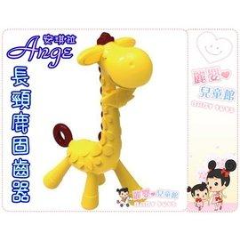 麗嬰兒童玩具館~韓國製~ANGE安琪拉長頸鹿固齒器.軟膠咬牙器按磨牙齦.香蕉固齒器姐妹作