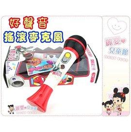 麗嬰兒童玩具館~小明星歌唱夢-好聲音麥克風-擴音無線麥克風.內鍵搖滾組曲