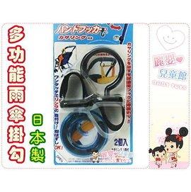 麗嬰兒童玩具館~日本製-唯可.多功能雨傘掛勾-手推車專用媽媽袋掛鉤.二入裝